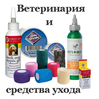 Ветеринария и средства ухода на dog-shopping-lili.ru