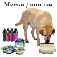 Миски / поилки на dog-shopping-lili.ru