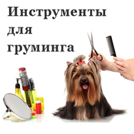 Инструменты для груминга на dog-shopping-lili.ru